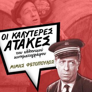Μίμης Φωτόπουλος 歌手頭像