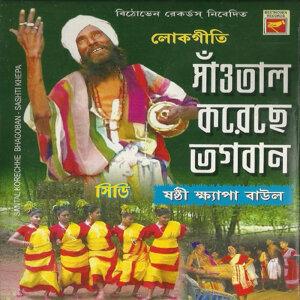 Sasthi Khyapa Baul 歌手頭像