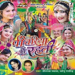 Shailja Vyas, Sonu Rathore 歌手頭像
