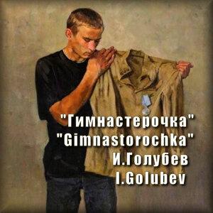 Игорь Голубев 歌手頭像
