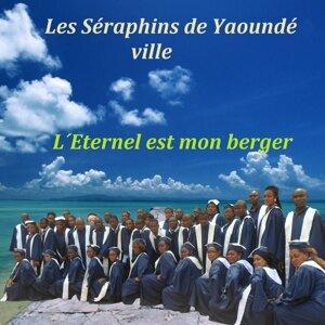 Les Séraphins de Yaoundé ville 歌手頭像