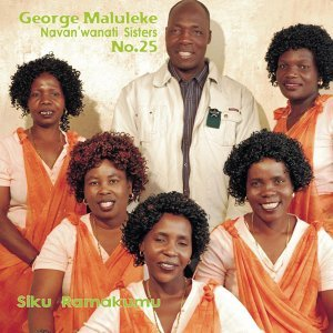 George Maluleke Navan'Wanati Sisters No.25 アーティスト写真