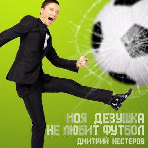 Дмитрий Нестеров 歌手頭像