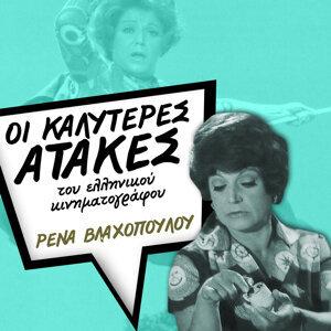 Ρένα Βλαχοπούλου 歌手頭像