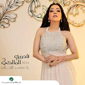 Fadwa El Malky 歌手頭像