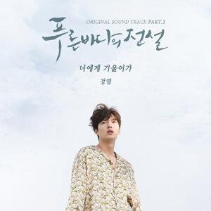 鄭燁 (Jung Yup) 歌手頭像