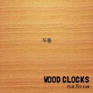 Wood clocks  feat. yeo eun (우드클락스 feat. 여은) 歌手頭像
