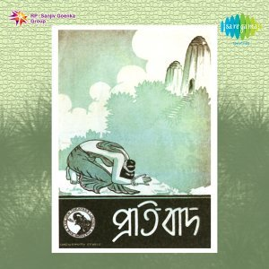 Sudha Mukhopadhyay, Biswajeet 歌手頭像