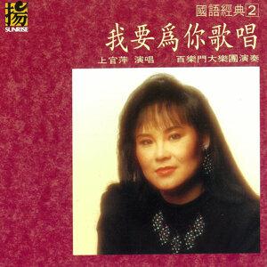 Shang Guan Ping 歌手頭像