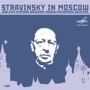 Igor Stravinsky | USSR State Symphony Orchestra | Academic Symphony Orchestra of Moscow State Philharmonic Society 歌手頭像