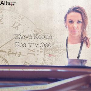 Elena Kosma 歌手頭像