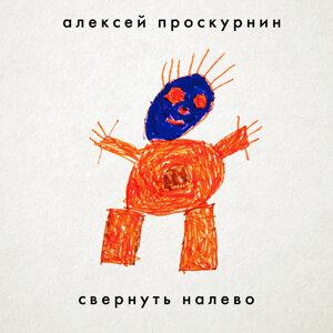 Алексей Проскурнин 歌手頭像