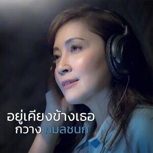 กวาง กมลชนก (Kwang Kamonchanok) 歌手頭像