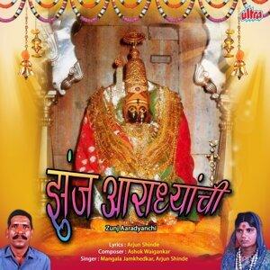 Mangala Jamkhedkar, Arjun Shinde 歌手頭像