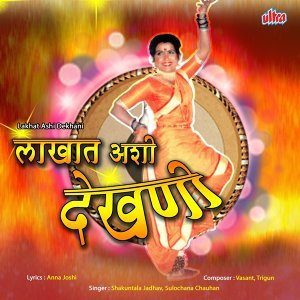 Shakuntala Jadhav, Sulochana Chauhan 歌手頭像