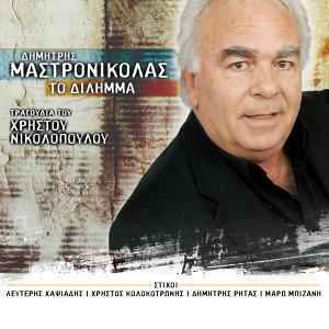 Dimitris Mastronikolas 歌手頭像