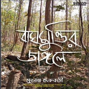 Subhash Chakraborty 歌手頭像