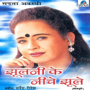 Sapna Awasthi 歌手頭像