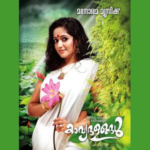 Kavya Madhavan 歌手頭像