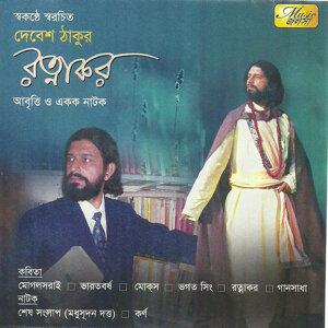 Debesh Thakur 歌手頭像