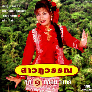 สาว ภูวรรณ (Sow Puwan) 歌手頭像