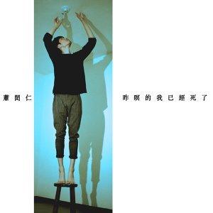 蕭閎仁 Artist photo