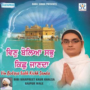 Bibi Manpreet Kaur Khalsa Raipur Wale 歌手頭像