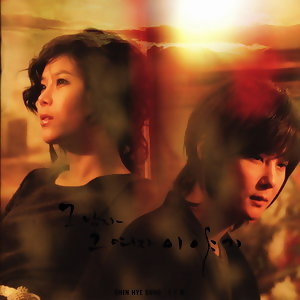 Shin Hyesung and LYn (신혜성 & 린)