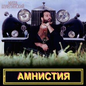 Mikhail Shufutinskiy 歌手頭像