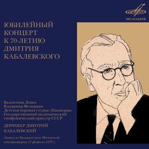 Дмитрий Кабалевский 歌手頭像