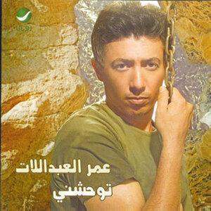 Omar Al Abdullat 歌手頭像