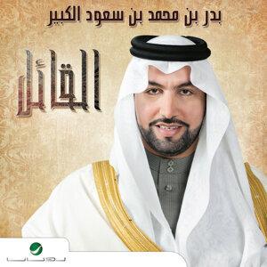 Badr Bin Mohamad Bin Saoud Al Kabir 歌手頭像