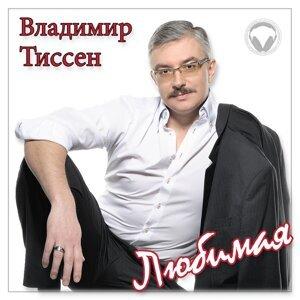 Владимир Тиссен 歌手頭像