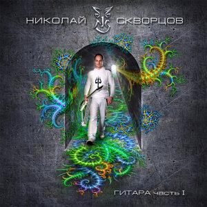 Николай Скворцов 歌手頭像