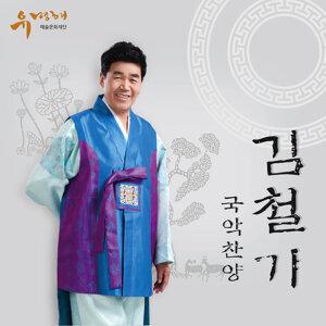 KIM Cheol ki (김철기) 歌手頭像