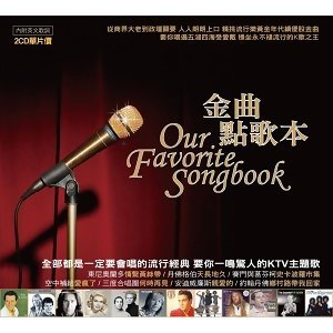 Our Favorite Songbook (金曲點歌本) 歌手頭像