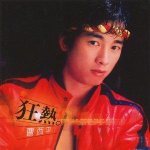 曹西平 歌手頭像