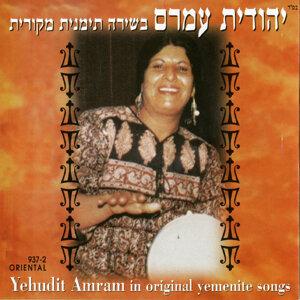 יהודית עמרם 歌手頭像