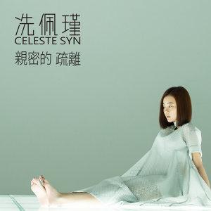冼佩瑾 (Celeste Syn) 歌手頭像