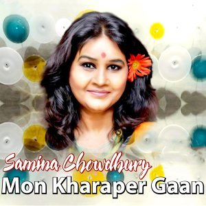 Samina Chowdhury