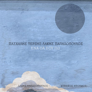 Lakis Papadopoulos,Pashalis Terzis 歌手頭像