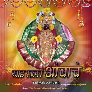 Sakhrabai Tekale, Vijay Sartape, Satish Kachre 歌手頭像