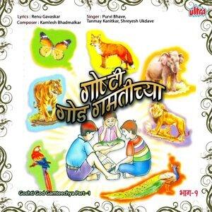 Purvi Bhave, Tanmay Kanitkar, Shreyash Ukdave 歌手頭像