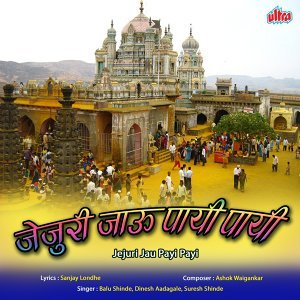 Balu Shinde, Dinesh Aadagale, Suresh Shinde 歌手頭像