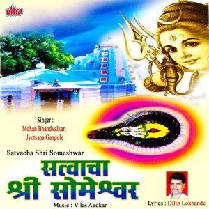 Mohan Bhandvalkar, Jyotsana Ganpule 歌手頭像