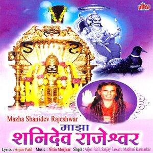 Arjun Patil, Madhuri Karmarkar, Sanjay Sawant 歌手頭像