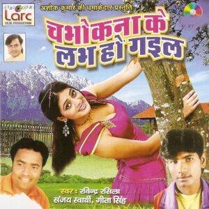 Sanjay Swarthi, Gita Singh, Ravinder Rasila 歌手頭像