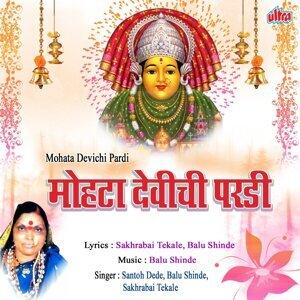 Santoh Dede, Balu Shinde, Sakhrabai Tekale 歌手頭像