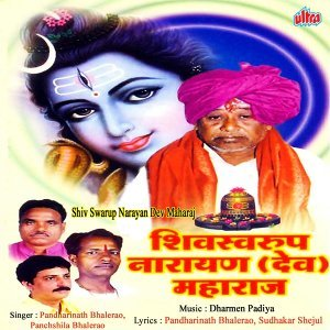 Pandharinath Bhalerao, Panchshila Bhalerao 歌手頭像