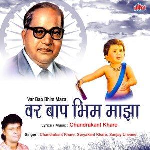 Suryakant Khare, Chandrakant Khare, Sanjay Unvane 歌手頭像